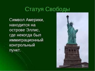 Статуя Свободы Символ Америки, находится на острове Эллис, где некогда был им...