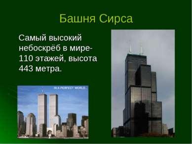 Башня Сирса Самый высокий небоскрёб в мире-110 этажей, высота 443 метра.