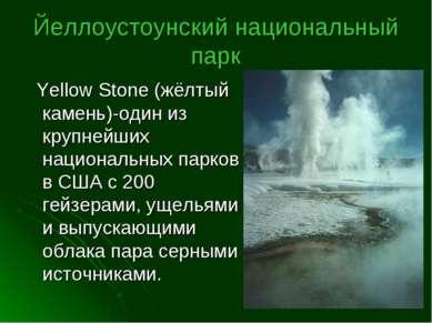 Йеллоустоунский национальный парк Yellow Stone (жёлтый камень)-один из крупне...
