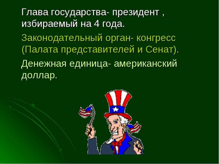 Глава государства- президент , избираемый на 4 года. Законодательный орган- к...