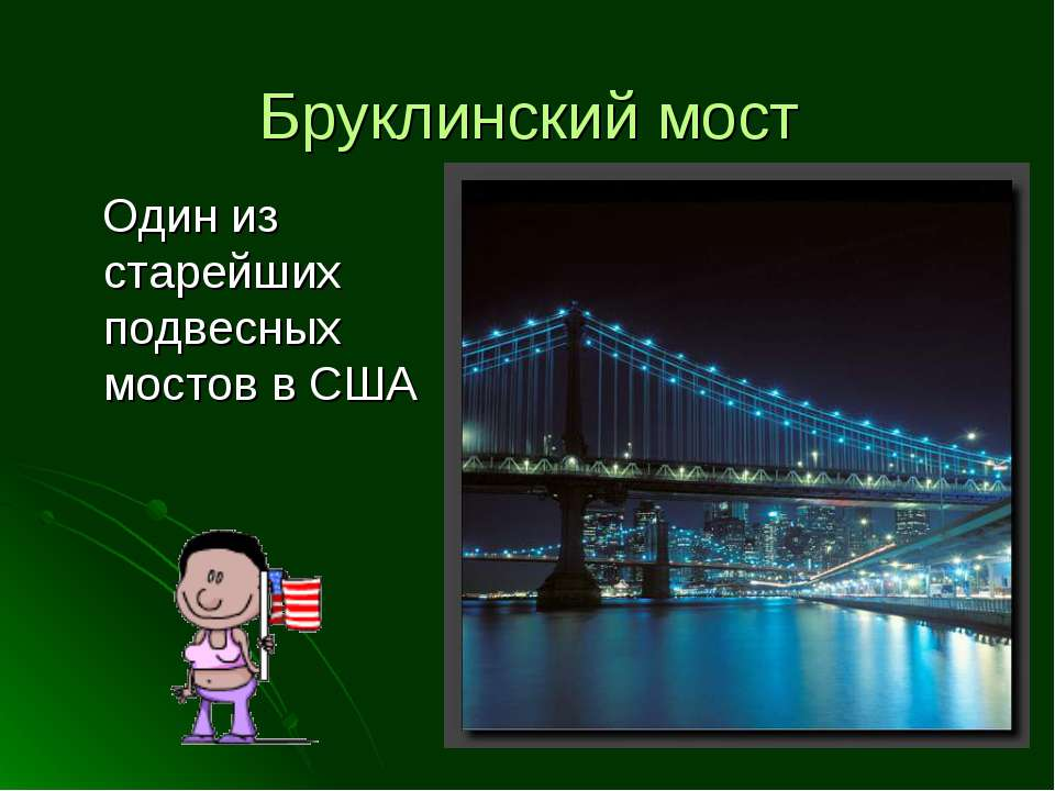 Бруклинский мост Один из старейших подвесных мостов в США