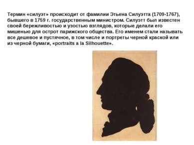 Термин «силуэт» происходит от фамилии Этьена Силуэтта (1709-1767), бывшего в ...