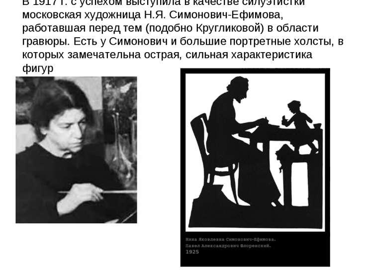 В 1917 г. с успехом выступила в качестве силуэтистки московская художница Н.Я...