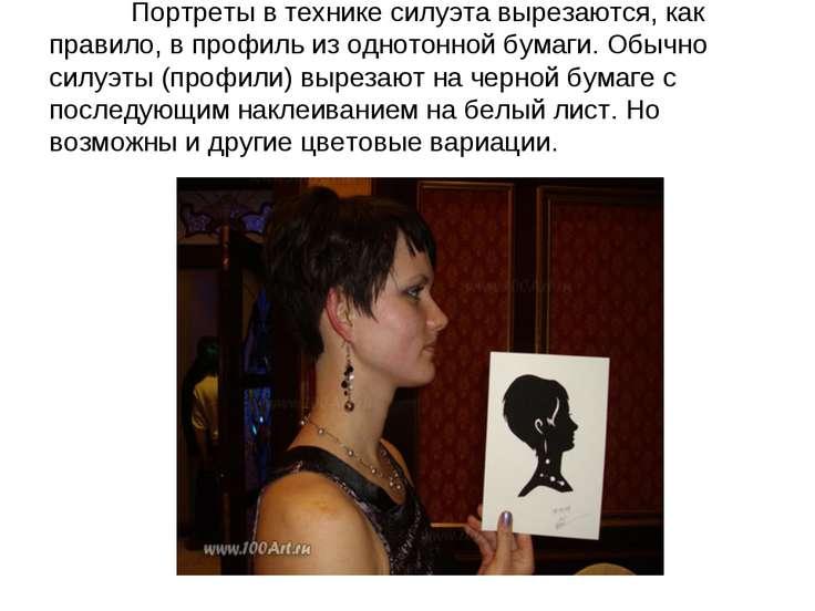 Портреты в технике силуэта вырезаются, как правило, в профиль из однотонной б...