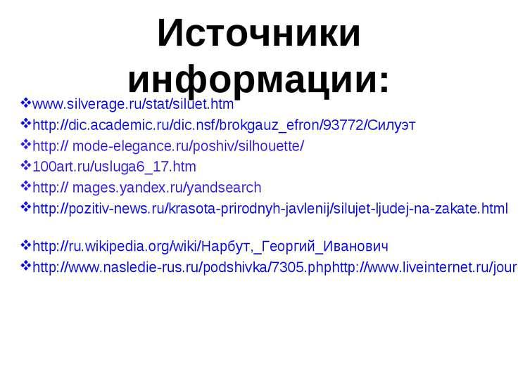 Источники информации: www.silverage.ru/stat/siluet.htm http://dic.academic.ru...