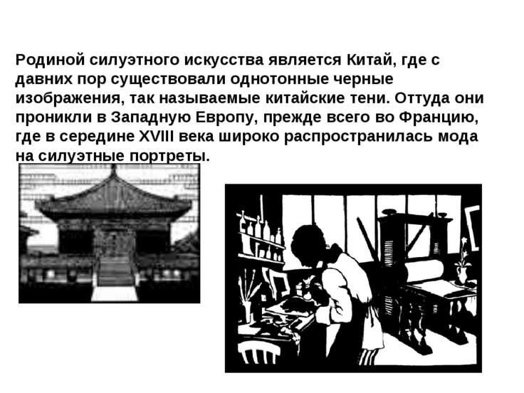 Родиной силуэтного искусства является Китай, где с давних пор существовали од...