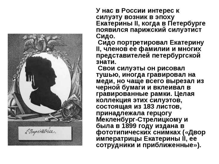 У нас в России интерес к силуэту возник в эпоху Екатерины II, когда в Петербу...