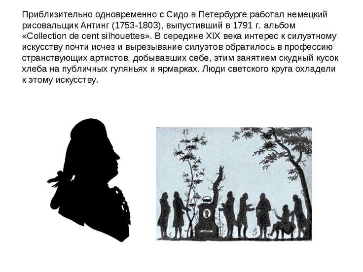 Приблизительно одновременно с Сидо в Петербурге работал немецкий рисовальщик ...