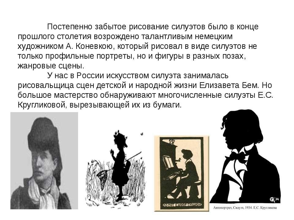 Постепенно забытое рисование силуэтов было в конце прошлого столетия возрожде...