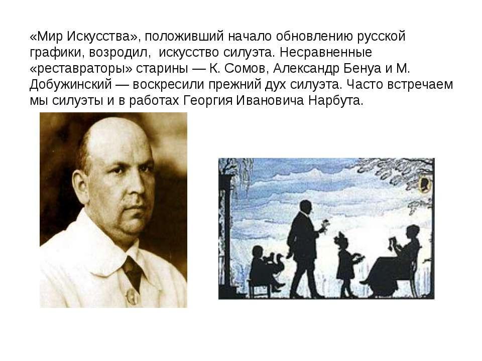 «Мир Искусства», положивший начало обновлению русской графики, возродил, иску...