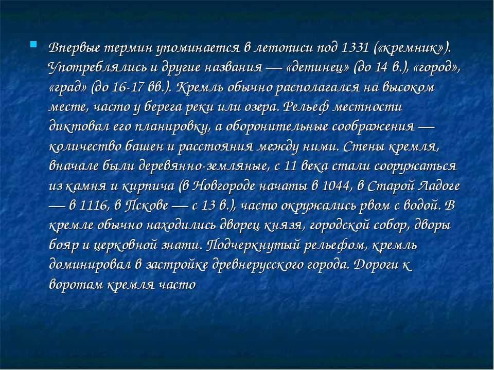 Впервые термин упоминается в летописи под 1331 («кремник»). Употреблялись и д...