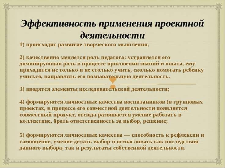 Эффективность применения проектной деятельности 1) происходит развитие творче...