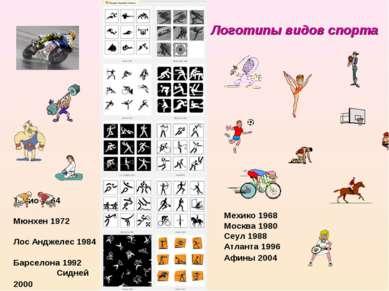 Токио 1964 Мюнхен 1972 Лос Анджелес 1984 Барселона 1992 Сидней 2000 Мехико 19...