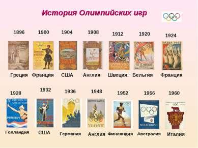 История Олимпийских игр 1896 1900 Франция 1904 США Греция 1908 Англия 1912 Шв...