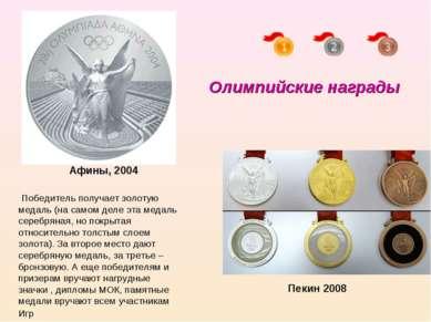 Победитель получает золотую медаль (на самом деле эта медаль серебряная, но п...