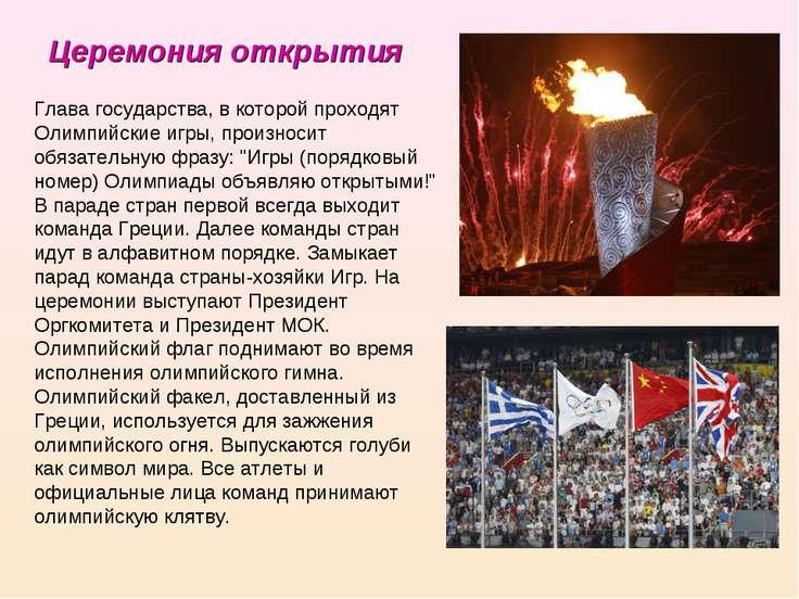 Глава государства, в которой проходят Олимпийские игры, произносит обязательн...