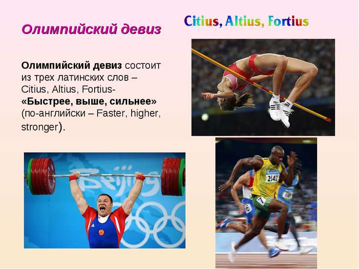 Олимпийский девиз Олимпийский девиз состоит из трех латинских слов – Citius, ...