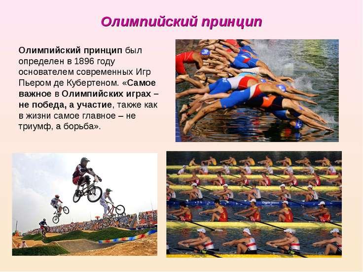 Олимпийский принцип был определен в 1896 году основателем современных Игр Пье...