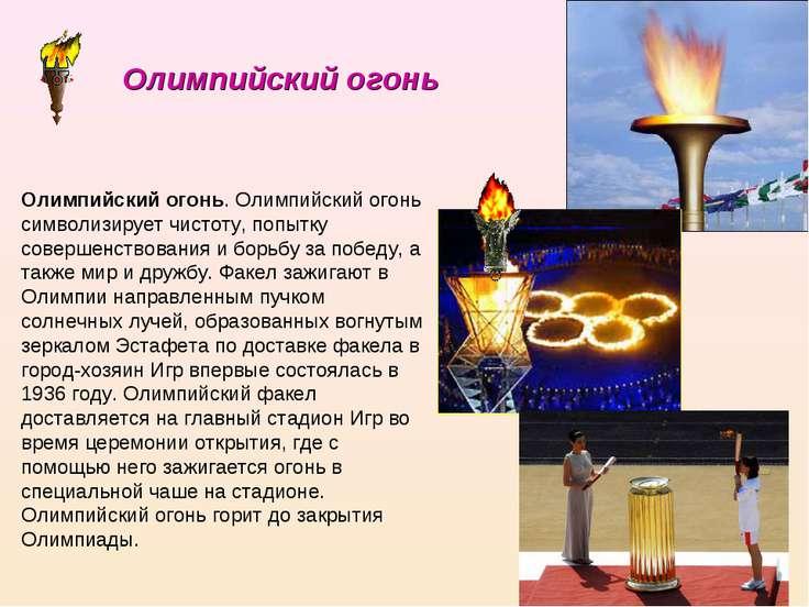 Олимпийский огонь. Олимпийский огонь символизирует чистоту, попытку совершенс...
