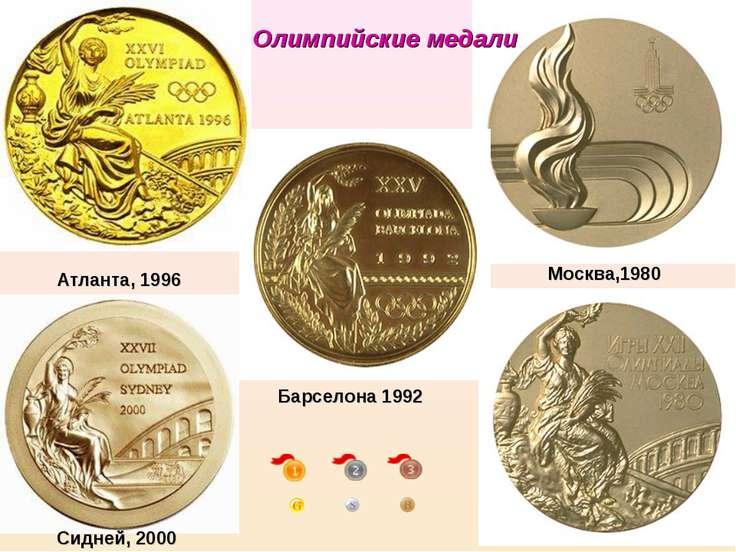 Олимпийские медали Атланта, 1996 Сидней, 2000 Москва,1980 Барселона 1992