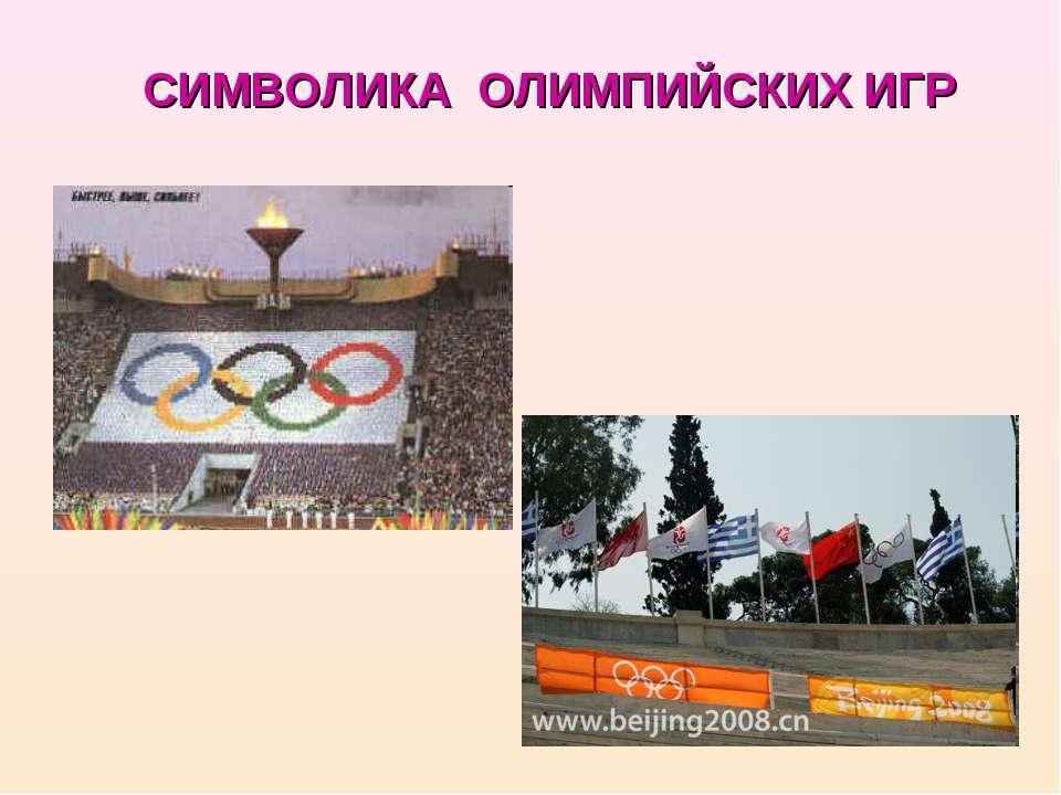 Беларусь Олимпийские Игры Презентации