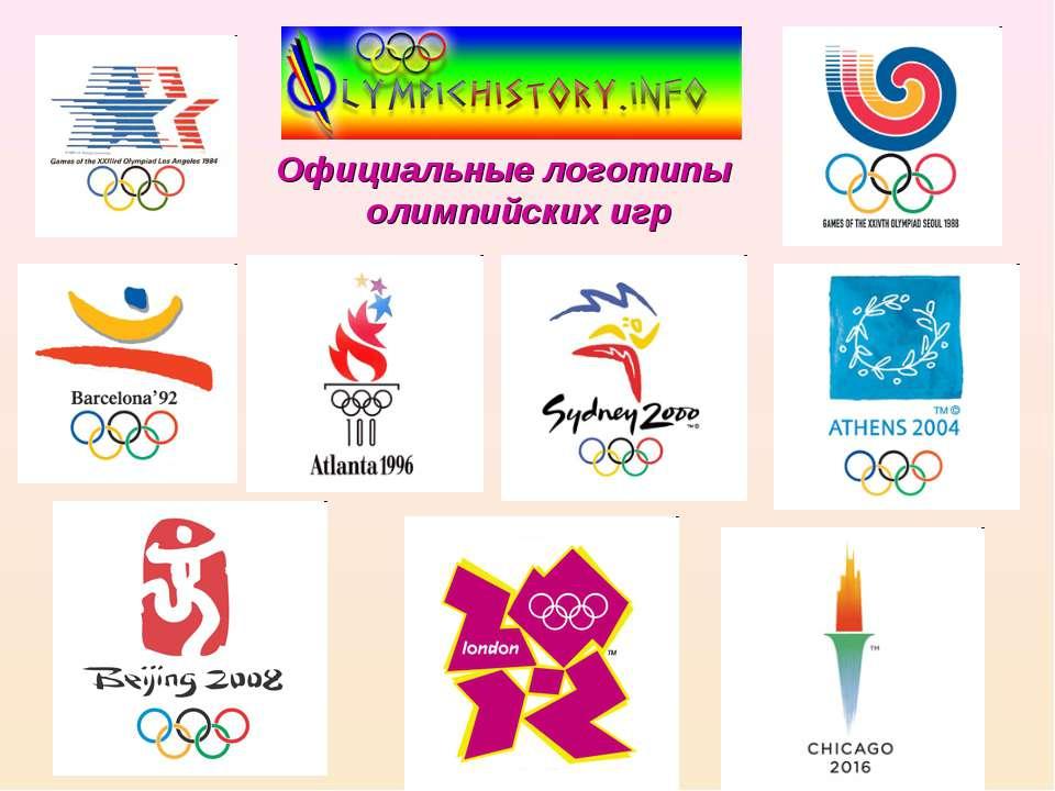 Официальные логотипы олимпийских игр
