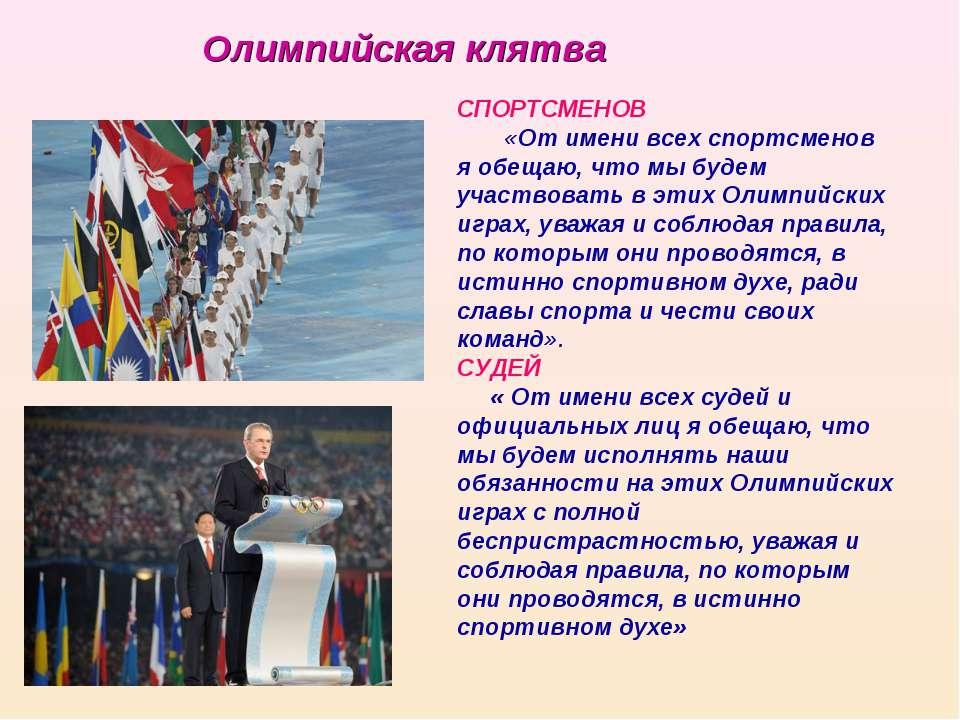 СПОРТСМЕНОВ «От имени всех спортсменов я обещаю, что мы будем участвовать в э...