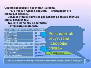 Советский воробей перелетел на запад. — Что, в России плохо с кормом? — спраш...