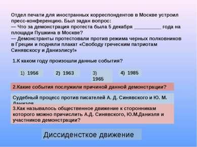 Отдел печати для иностранных корреспондентов в Москве устроил пресс-конференц...
