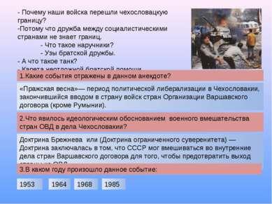 - Почему наши войска перешли чехословацкую границу? Потому что дружба между с...