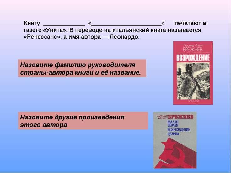 Книгу _____________ «______________________» печатают в газете «Унита». В пер...