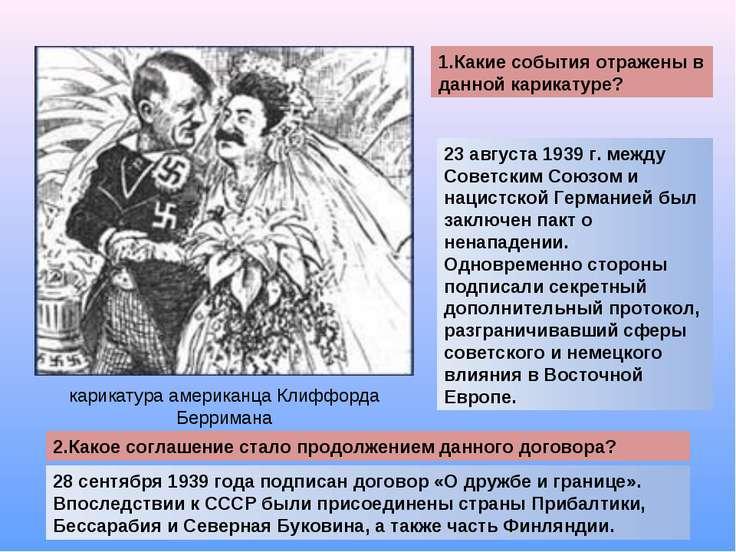 карикатура американца Клиффорда Берримана 23 августа 1939 г. между Советским ...