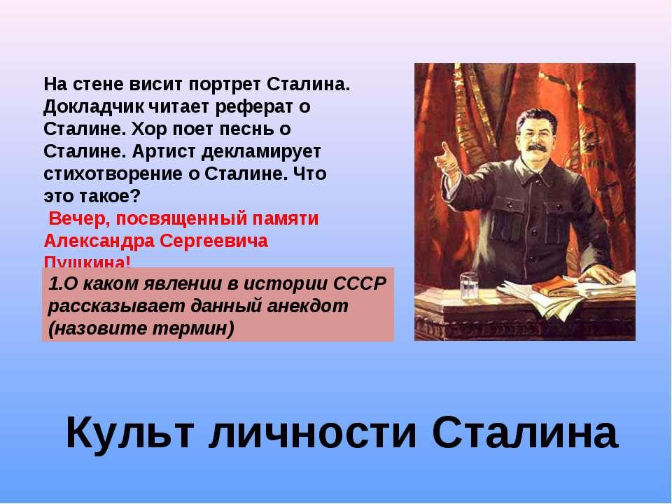 На стене висит портрет Сталина. Докладчик читает реферат о Сталине. Хор поет ...