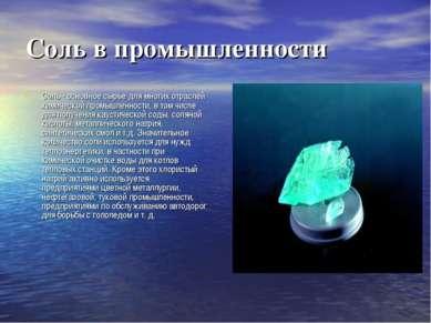 Соль в промышленности Соль - основное сырье для многих отраслей химической пр...