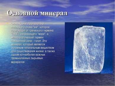 """Основной минерал Слово """"соль"""" произошло от латинского слова """"sal"""", которое пр..."""