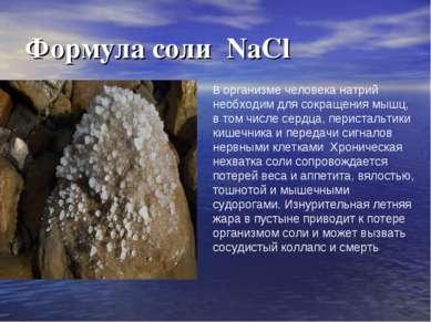 Формула соли NaCl В организме человека натрий необходим для сокращения мышц, ...