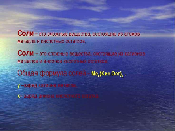 Соли – это сложные вещества, состоящие из атомов металла и кислотных остатков...