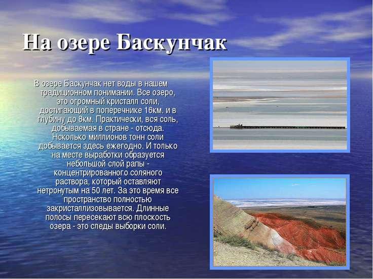 На озере Баскунчак В озере Баскунчак нет воды в нашем традиционном понимании....
