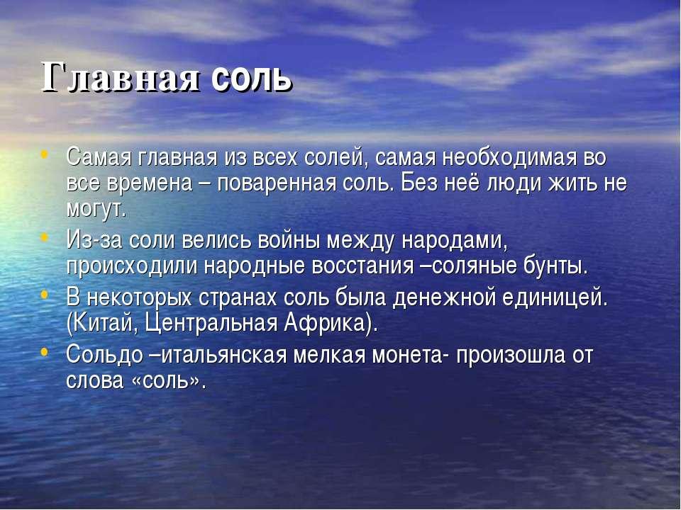 Главная соль Самая главная из всех солей, самая необходимая во все времена – ...