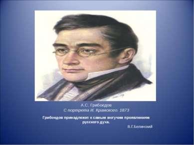 А.С. Грибоедов С портрета И. Крамского. 1873 Грибоедов принадлежит к самым мо...