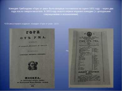 Комедия Грибоедова «Горе от ума» была впервые поставлена на сцене 1831 году –...