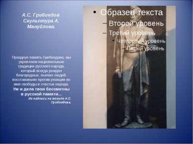 А.С. Грибоедов Скульптура А. Мануйлова. Празднуя память Грибоедова, мы укрепл...