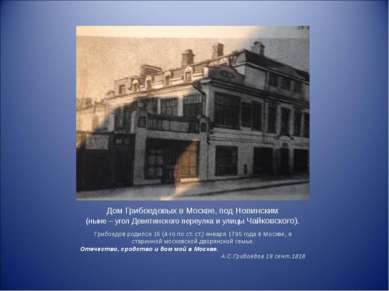 Дом Грибоедовых в Москве, под Новинским (ныне – угол Девятинского переулка и ...
