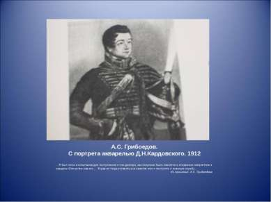 А.С. Грибоедов. С портрета акварелью Д.Н.Кардовского. 1912 …Я был готов к исп...