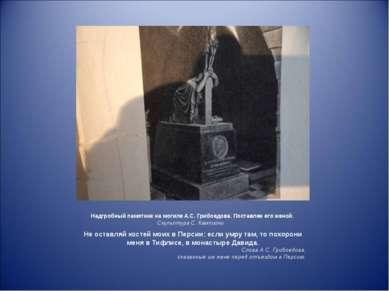 Надгробный памятник на могиле А.С. Грибоедова. Поставлен его женой. Скульптур...