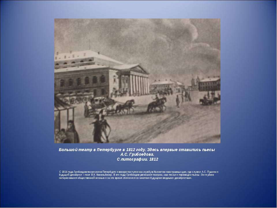 Большой театр в Петербурге в 1812 году. Здесь впервые ставились пьесы А.С. Гр...