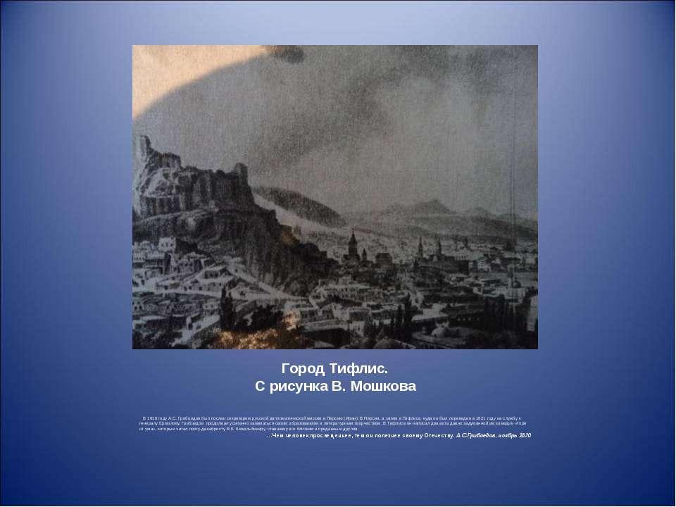 Город Тифлис. С рисунка В. Мошкова В 1818 году А.С. Грибоедов был послан секр...