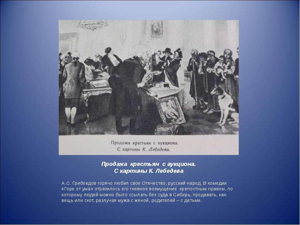 Продажа крестьян с аукциона. С картины К. Лебедева А.С. Грибоедов горячо люби...