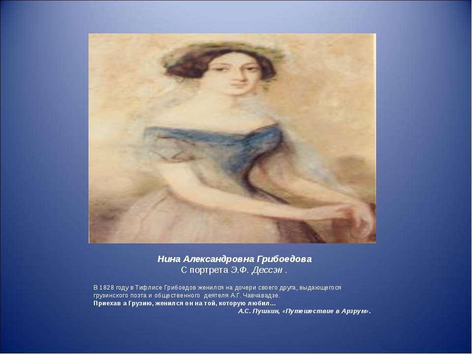 Нина Александровна Грибоедова С портрета Э.Ф. Дессэн . В 1828 году в Тифлисе ...