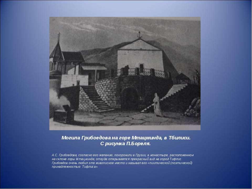 Могила Грибоедова на горе Мтацминда, в Тбилиси. С рисунка П.Бореля. А.С. Гриб...